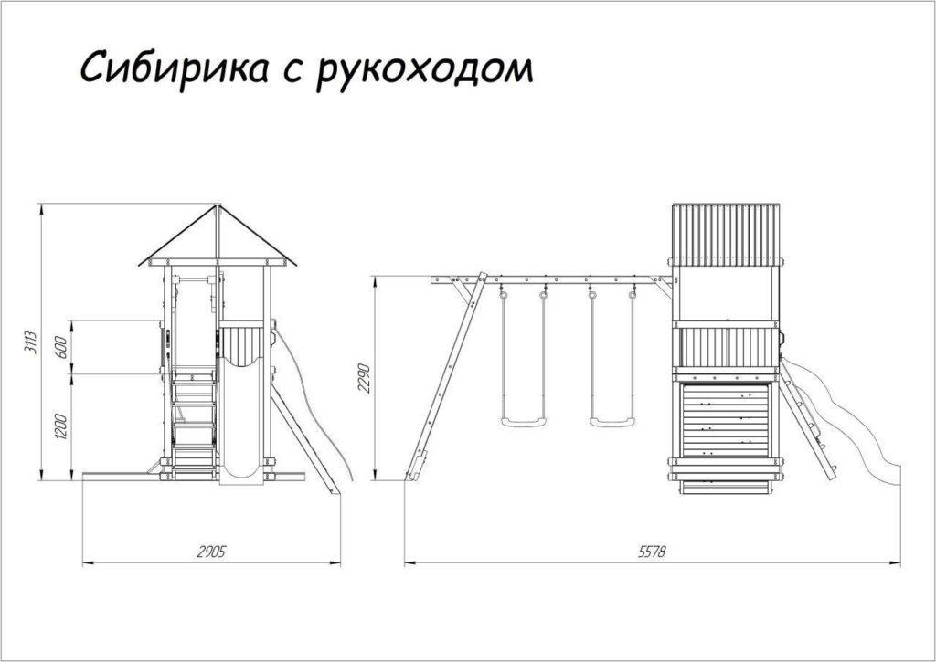 площадка с рукоходом